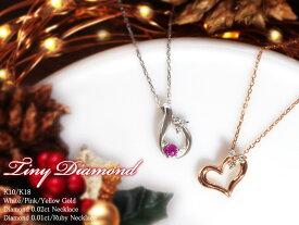 """ダイヤモンド フラワーハート 雫 ネックレス""""Tiny Diamond""""K10 K18 WG PG YG ホワイトゴールド ピンクゴールド イエローゴールドあす楽対応18金 18K シンプル オフィス 華奢 プレゼント ギフト"""