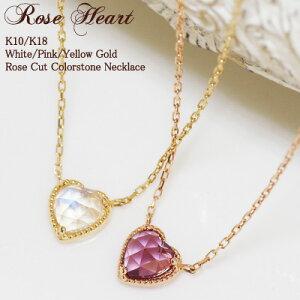 """ローズカット ハート ネックレス""""Rose Heart""""ブルームーンストーン/ロードライトガーネット/ローズクォーツ ペンダント K10 or K18/WG・PG・YG(ホワイトゴールド/ピンクゴールド/イエローゴール"""