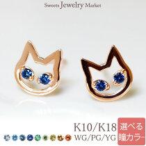 """カラーが選べるキャッツアイ♪""""Cat'sEye""""カラーストーンピアス【K10orK18/WG・PG・YG】【ねこ/猫/ネコ/cat】"""
