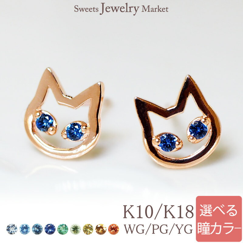 """カラーが選べるキャッツアイ♪""""Cat's Eye""""カラーストーンピアス K10 or K18/WG・PG・YG ねこ/猫/ネコ/cat プレゼント ギフト"""