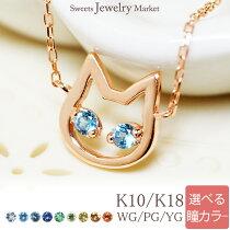 """カラーが選べるキャッツアイ♪""""Cat'sEye""""カラーストーンネックレス【K10orK18/WG・PG・YG】【送料無料】【ねこ/猫/ネコ/cat】"""