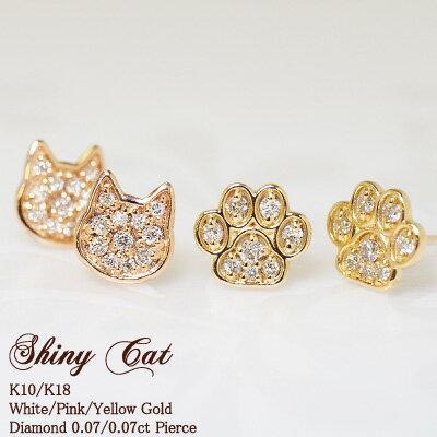"""ダイヤモンド 0.07ct/0.07ct パヴェ ピアス""""Shiny Cat"""" K10 K18・WG PG YG(ホワイトゴールド/ピンクゴールド/イエローゴール) 送料無料 肉球 ねこ 猫 ネコ cat 犬 華奢 足あと"""