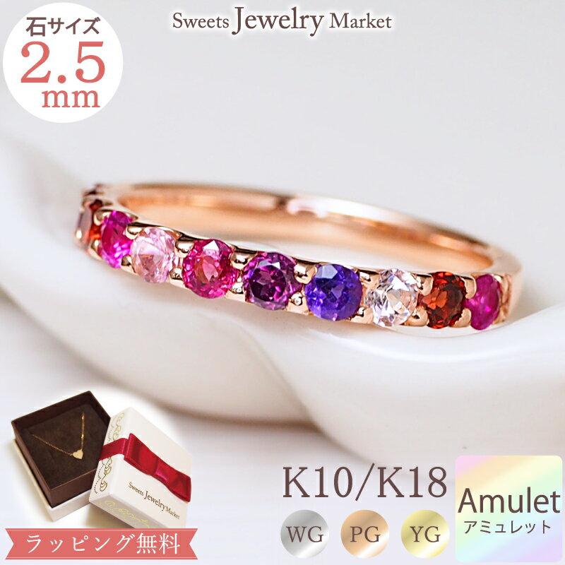 """アミュレットエタニティンリング(2.5mm)指輪""""Rose Amulet""""K10 or K18/WG・PG・YG(ホワイトゴールド/ピンクゴールド/イエローゴールド)送料無料ルビー/ピンクサファイヤ7色 七色 7石 マルチ 厄除け おまもり"""