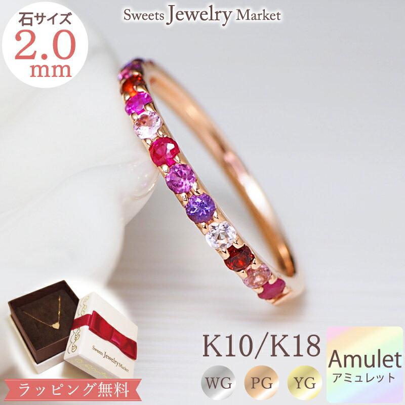 """アミュレット エタニティンリング(2.0mm) 指輪""""Rose Amulet""""K10 or K18/WG・PG・YG(ホワイトゴールド/ピンクゴールド/イエローゴールド)送料無料ルビー/ピンクサファイヤ7色 七色 7石 マルチ 厄除け おまもり"""