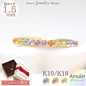 """アミュレット エタニティ リング(1.5mm) 指輪""""Rainbow Amulet""""K10/K18・WG/PG/YG(ホワイトゴールド/ピンクゴールド/イエローゴールド)送料無料7色 七色 7石 マルチ 厄除け おまもり 華奢"""