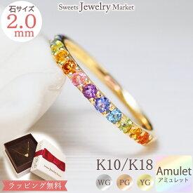 """アミュレット エタニティ リング(2.0mm) 指輪""""Rainbow Amulet""""K10/K18・WG/PG/YG(ホワイトゴールド/ピンクゴールド/イエローゴールド)送料無料7色 七色 7石 マルチ 厄除け おまもり"""