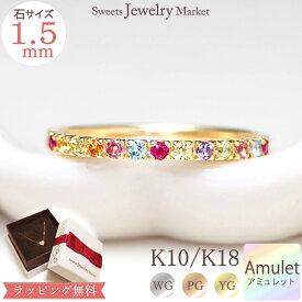 """アミュレット エタニティリング(1.5mm) 指輪""""Tropical Amulet""""K10 or K18/WG・PG・YG(ホワイトゴールド/ピンクゴールド/イエローゴールド)送料無料 ルビー/サファイヤ7色 七色 7石 マルチ 厄除け おまもり"""