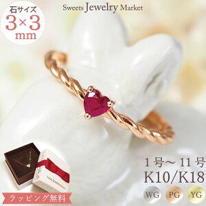 """ハート ルビー ピンキーリング 赤いハートを小指に添えて""""Heart Ruby Pinky"""" K18 18金 18K K10 10金 10K WG PG YG プレゼント ギフト シンプル 華奢   アクセサリー 細い 指輪 リング ピンキー レディース"""