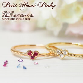 """バースストーン ハート ピンキーリング小さなハートを小指に添えて """"Petit Heart Pinky""""K10 or K18/WG・PG・YG プレゼント ギフト ハート シンプル 華奢 18金"""
