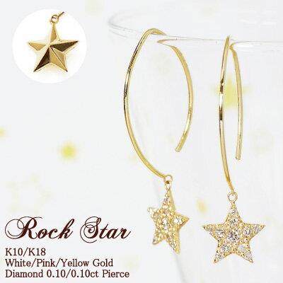 """ダイヤモンド スター フック ピアス 0.10ct/0.10ct""""Rock Star"""" K10 or K18/WG・PG・YG (ホワイトゴールド/ピンクゴールド/イエローゴールド) 送料無料"""