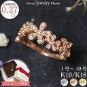 """天然ダイヤモンド0.27ctフラワーピンキーリング""""Diamond Bouquet""""K10 or K18/WG・PG・YG(ホワイトゴールド/ピンクゴールド/イエローゴ…"""