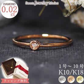 """ダイヤモンド0.02ct ピンキーリング極めてシンプルな輝きをさりげなく小指に添えて """"Simple Diamond""""K10 or K18/WG・PG・YG シンプル 華奢 18金"""