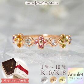 """アミュレットピンキーリング""""Amulet Flower""""K10 or K18/WG・PG・YG(ホワイトゴールド/ピンクゴールド/イエローゴールド)送料無料7色 七色 7石 マルチ 厄除け おまもり"""