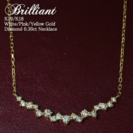 """ダイヤモンド 0.30ct ネックレス""""Brilliant""""K18/WG・PG・YG(ホワイトゴールド/ピンクゴールド/イエローゴールド)送料無料"""