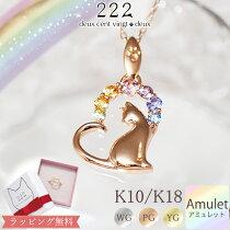 アミュレットハート猫ネックレスRainbowCatK10/K18WG/PG/YGホワイトゴールド/ピンクゴールド/イエローゴールド送料無料あす楽対応ねこ/猫/ネコ/cat/お守り/虹/7色/七色/厄除けプレゼントギフトグッズ