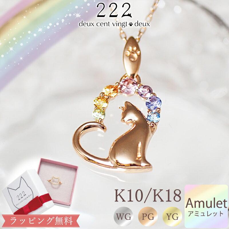 アミュレット ハート 猫 ネックレスRainbow CatK10/K18 WG/PG/YG ホワイトゴールド/ピンクゴールド/イエローゴールド送料無料 あす楽対応 ねこ/猫/ネコ/cat/お守り/虹/7色/七色/厄除けプレゼント ギフト グッズ