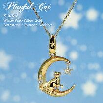 """PlayfulCat""ダイヤモンド0.01ct/バースストーンネックレス【K10orK18/WG・PG・YG】【送料無料】【プレゼント】【ギフト】"