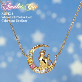 """アミュレット ムーン 猫 ネックレス""""Amulet Cat""""K10 or K18/WG・PG・YG(ホワイトゴールド/ピンクゴールド/イエローゴールド)送料無料ねこ/猫/ネコ/三日月7色 七色 7石 マルチ 厄除け おまもり"""