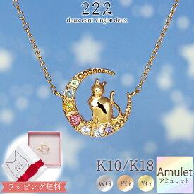 【222 deux cent vingt-deux】 アミュレット ネコ 猫 ムーン ネックレス 送料無料Amulet CatK10 K18 WG PG YG ホワイトゴールド ピンクゴールド イエローゴールド 18K 18金ねこ 三日月 7色 七色 7石 厄除け おまもり プレゼント