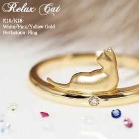【222 deux cent vingt-deux】 猫の日 ネコの日バースストーン ネコ 猫 リングRelax CatK10/K18 WG/PG/YG ホワイトゴールド/ピンクゴールド/イエローゴールド 10K 18K 10金 18金送料無料 誕生石 ねこ 猫 ネコ 肉球 catプレゼント ギフト