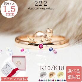 【222 deux cent vingt-deux】 猫の日 ネコの日バースストーン ネコ リングCat LoafK10/K18 WG/PG/YG ホワイトゴールド/ピンクゴールド/イエローゴールド 10K 18K 10金 18金送料無料 ねこ 猫 ネコ 肉球 catプレゼント ギフト