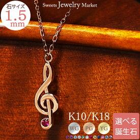 """小さなト音記号が奏でるシンフォニー!""""Symphony""""バースストーンネックレス【K10 or K18/WG・PG・YG】【送料無料】【プレゼント】【ギフト】"""