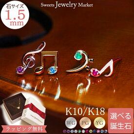 """音符とジュエルが奏でるシンフォニー!""""Symphony""""バースストーンピアス(ハーフピアス)【K10 or K18/WG・PG・YG】【プレゼント】【ギフト】"""