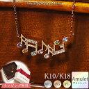 """音符 アミュレット ネックレス""""Symphony""""K10 or K18/WG・PG・YG(ホワイトゴールド/ピンクゴールド/イエローゴールド)送料無料 7色 七色…"""