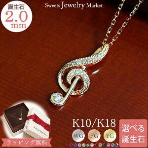 バースストーン/ダイヤモンド0.06ct ネックレス輝きあふれるト音記号が奏でるシンフォニー