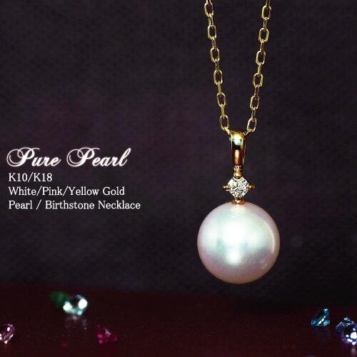 """ダイヤモンド バースストーン アコヤパールネックレス""""Pure Pearl"""" K10 or K18/WG・PG・YG 送料無料 華奢/シンプル/誕生石/パール/お守り/真珠"""