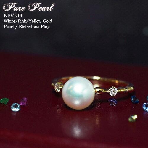 """ダイヤモンド バースストーン アコヤ パールリング""""Pure Pearl"""" K10 or K18/WG・PG・YG(ホワイトゴールド/ピンクゴールド/イエローゴールド) 送料無料お守り/華奢/シンプル/誕生石/パール/真珠/"""