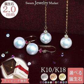 """ダイヤモンド バースストーン アコヤ パールピアス""""Pure Pearl"""" K10 or K18/WG・PG・YG 送料無料 華奢/シンプル/誕生石/パール/真珠/お守り/アメリカン/フック"""