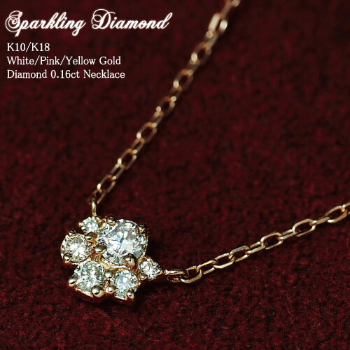 """ダイヤモンド ネックレスダイヤモンド 0.16ct ネックレス""""Sparkling Diamond"""" K10 or K18/WG・PG・YG 送料無料華奢/シンプル/ペンダント"""