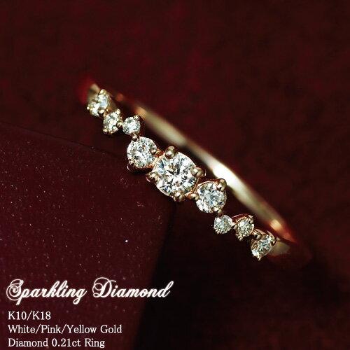 """ダイヤモンド リングダイヤモンド0.21ctリング""""Sparkling Diamond"""" K10 or K18/WG・PG・YG 送料無料華奢/シンプル/指輪/ピンキー"""