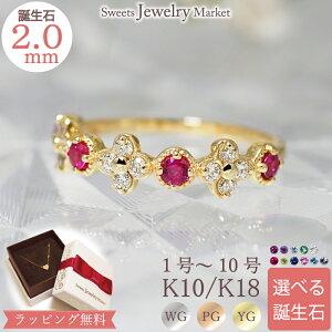 """バースストーン/ダイヤモンド 0.17ct ピンキーリング""""Birthstone Pinky""""K10/K18・WG/PG/YG(ホワイトゴールド/ピンクゴールド/イエローゴールド)送料無料華奢/フラワー/花/誕生石/指輪"""