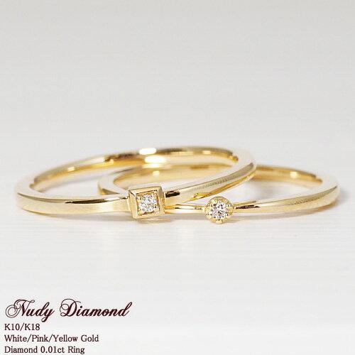 リング ダイヤモンド 一粒 0.01ct 【K10/K18・WG/PG/YG】あす楽シンプル/華奢/細リング/18K/18金/ゴールド/プチプラ/Gold Diamond Ring/