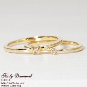 リング ダイヤモンド 一粒 0.01ctK10/K18・WG/PG/YG(ホワイトゴールド/ピンクゴールド/イエローゴールド)シンプル/華奢/細リング/18K/18金/ゴールド/プチプラ/Gold Diamond Ring/