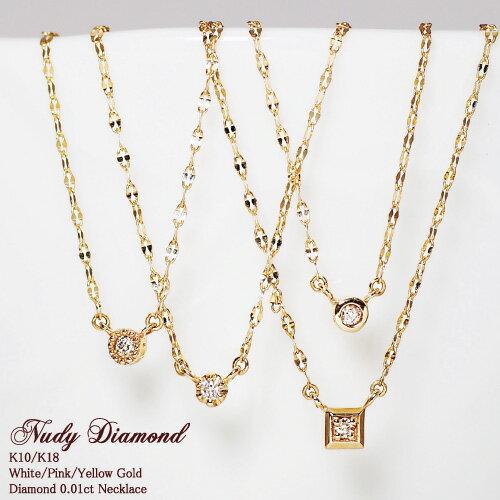 ネックレス ダイヤモンド 一粒 0.01ct 【K10/K18・WG/PG/YG】あす楽シンプル/華奢/18K/18金/ゴールド/プチプラ/Gold Diamond Necklace532P17Sep16