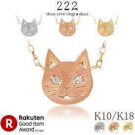"""ダイヤモンド 0.01ct 猫 フレーメン ネックレスK10 K18 WG PG YG(ホワイトゴールド ピンクゴールド イエローゴールド)18K 18金 10K 10金""""Flehmen Cat""""送料無料 あす楽対応ねこ 猫 cat"""