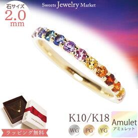"""アミュレット エタニティ リング 指輪""""Twilight Amulet""""K10/ K18・WG/PG/YG(ホワイトゴールド/ピンクゴールド/イエローゴールド)送料無料 7色 七色 7石 マルチ 厄除け おまもり"""