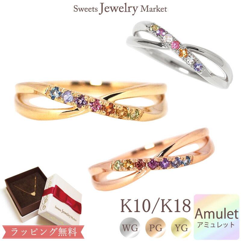 """インフィニティ アミュレット リング 指輪""""Infinity Amulet""""K10 or K18/WG・PG・YG ホワイトゴールド/ピンクゴールド/イエローゴールド 送料無料7色 七色 7石 マルチ 厄除け おまもり"""