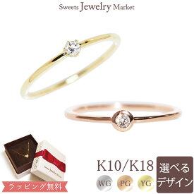 GINGER 1月号掲載ダイヤモンド 0.05ct リング あす楽対応 送料無料K10/K18 WG/PG/YG ホワイトゴールド/ピンクゴールド/イエローゴールドBouchee ブッセ一粒 シンプル 華奢 指輪 6本爪 フクリン