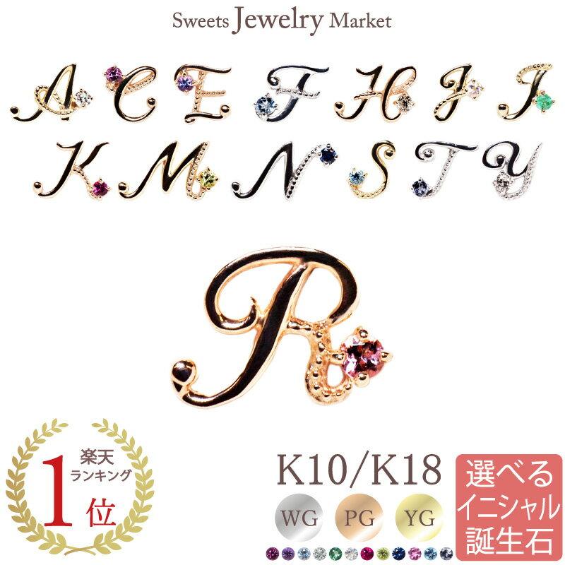 """イニシャル 誕生石 ピアス (ハーフ/片方)""""Sweet Initial"""" K10/K18・WG/PG/YG(ホワイトゴールド/ピンクゴールド/イエローゴールド) ダイヤモンド/プチプラ/シンプル/華奢/18K/18金/プレゼント/ギフト"""
