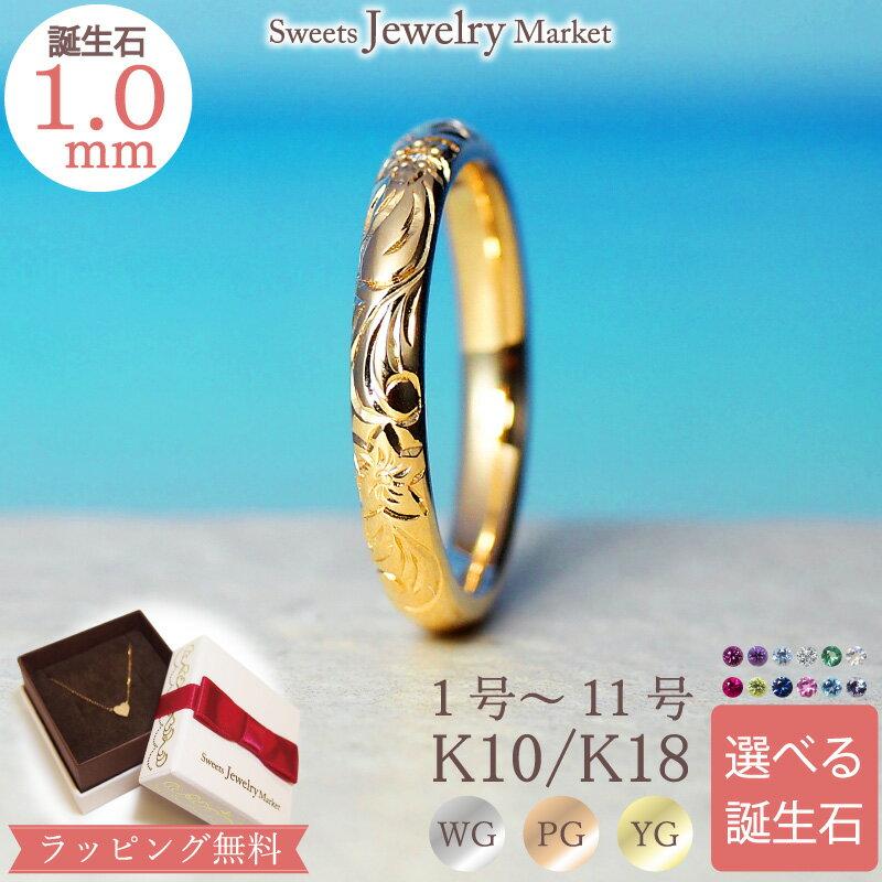 ハワイアンジュエリー バースストーン ピンキーリング【K10/K18・WG/PG/YG】【選べる誕生石】送料無料おまもり/ゴールド/18K/18金/指輪/華奢/細い/小指ハイビスカス/波/スクロール/マイレ/プリンセスHawaiian Jewelry Pinky Ring