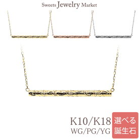 ハワイアンジュエリー バー ペンダント ネックレス ペア ペアネックレス 選べる誕生石 送料無料K10/K18・WG/PG/YG ゴールド/18K/18金おまもり ハイビスカス/波/スクロール/マイレ/プリンセス Hawaiian Jewelry Initial Necklace ペアジュエリー