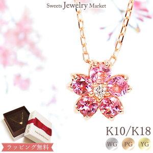 桜 ネックレス Sakuraピンクトルマリン ダイヤモンド 0.02ct ネックレスK10/K18 WG/PG/YG 送料無料 あす楽対応18K 18金 ゴールドプレゼント ギフト サクラ さくら 春 フラワー
