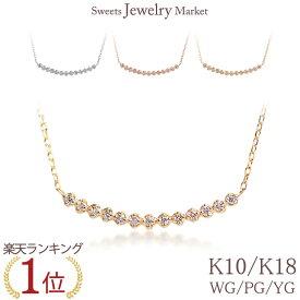 """ダイヤモンド 0.18ct ライン ネックレス""""Eternity Diamond"""" K10/K18・WG/PG/YG送料無料 エタニティ/華奢/シンプル/バー10K 10金 18K 18金 ゴールド"""
