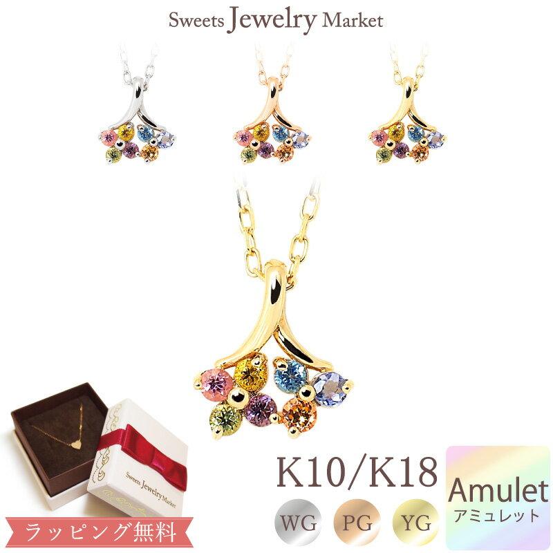 アミュレット フラワー ネックレスAmulet-Petit Bouquet-(1.5mm) あす楽 K10 K18 WG PG YG ホワイトゴールド ピンクゴールド イエローゴールド送料無料7色 7石 七色 厄除け18金 18K 華奢 花 プレゼント