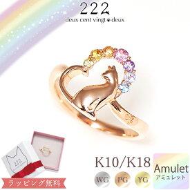 """アミュレットリング ハート 猫 虹 お守り 指輪""""Rainbow Cat""""K10 or K18/WG・PG・YG(ホワイトゴールド/ピンクゴールド/イエローゴールド) 送料無料 ねこ/猫/ネコ/cat/お守り/厄除け/7色/7石/七色"""
