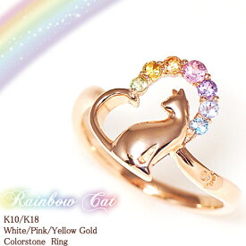 【222 deux cent vingt-deux】 アミュレットリングハート 猫 虹 お守り 指輪Rainbow CatK10/K18 WG/PG/YG ホワイトゴールド/ピンクゴールド/イエローゴールド送料無料 ねこ 猫 ネコお守り 厄除け 7色 7石 七色 プレゼント